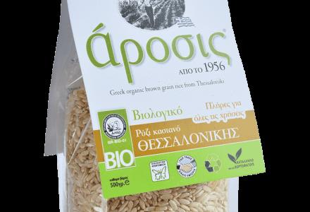 Βιολογικό Ρύζι καστανό Θεσσαλονίκης
